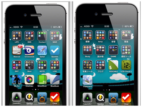 iPhone4S購入から1年のホーム画面を紹介します(2012年10月版)