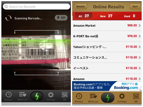Amazonで買い物した方が安くて失敗したぁ〜とならないようにするiPhoneアプリ