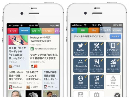 さらばRSS疲れ!情報収集はiPhoneアプリ「SmartNews」のTwitterタブだけで十分かも