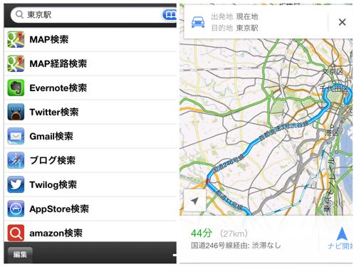quickaからURLスキーム設定して、公式GoogleMapアプリ経路検索をする方法