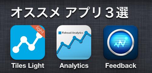 ブログのアクセス数や反応が見える化できるオススメiPhoneアプリ3選