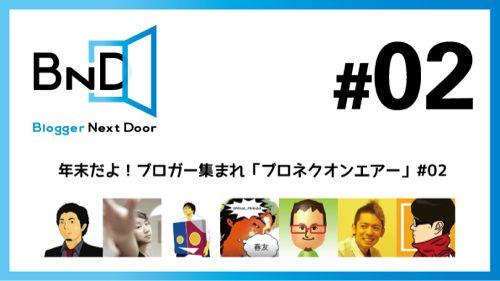 【企画】@jun1logが2012年一番心に残ったエントリー #ブロネク