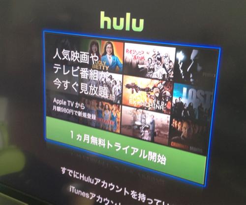 AppleTVのHuluで小腹と心を満たすオススメなグルメ番組