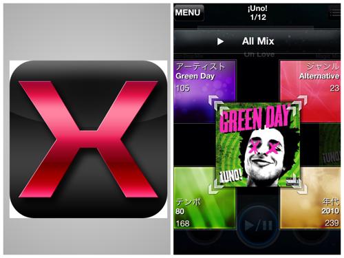 『MIXTRAX』DJアプリで全曲楽曲解析できない時に見直すiPhone設定