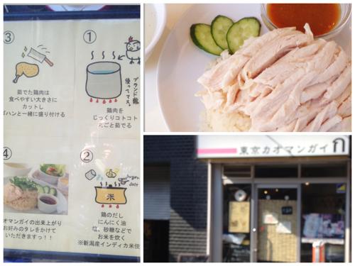 カオマンガイ専門店が東京神田にあってタイ旅行好きにオススメ