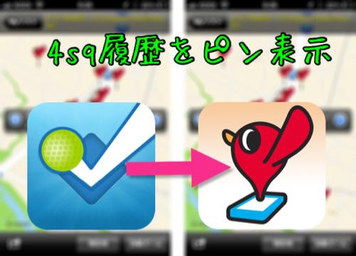 Foursquare履歴をiPhoneロケスマ地図上にピン表示する方法