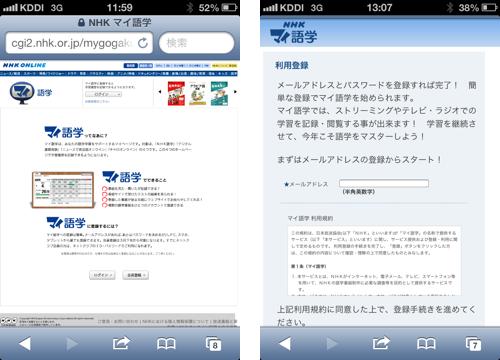 NHK語学講座はマイ語学サイトで直近1週間放送分を直接スマホ視聴可