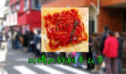 武蔵小杉東急スクエアでは楽天1位キムチ慶が行列せずに買える【販売状況が変わってます】
