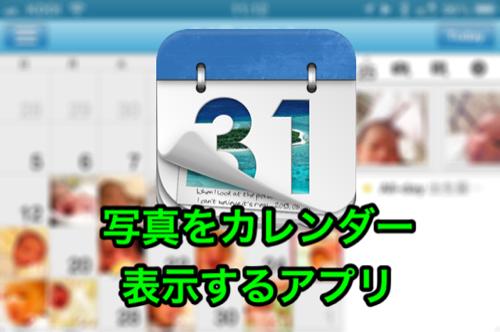 写真をカレンダー表示するアプリで、赤ちゃん成長記録を楽しむ方法