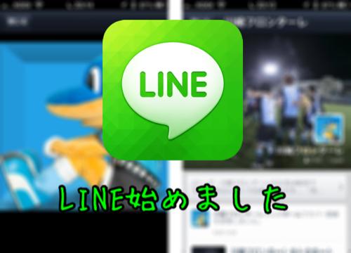 川崎フロンターレがLINEを始めたのでID登録してみた