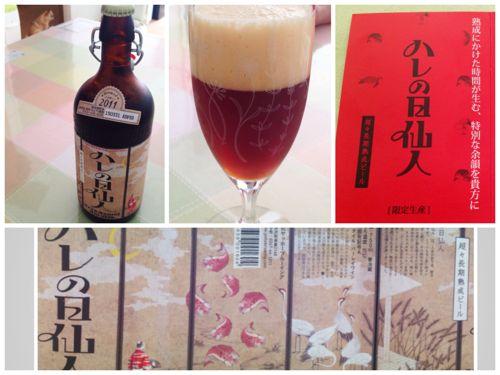 ハレの日仙人:特別なお祝いに頂きたい贅沢な超熟成限定ビール