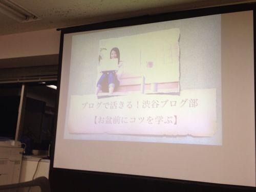 渋谷ブログ部セミナーで見直そうと感じたブログ運営ポイント3つ
