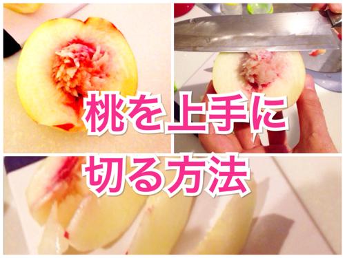 桃を上手に切る方法はアボカドと同じ:果物屋さんの実演動画が華麗