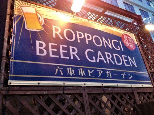 六本木唯一の夏期限定屋外ビアガーデン『ROPPONGI BEER GERDEN』が何だか色々と解放的だった