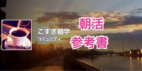 【朝活主催(2)】朝活のススメKindle本は参加や運営に役立つ参考書