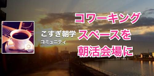 【朝活主催(3)】朝活会場にコワーキングスペースを選ぶメリット3つ