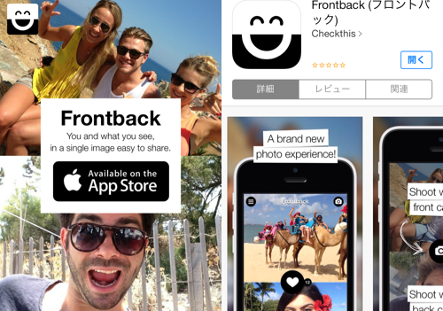 Frontbackでのカメラ撮影を一層楽しくする5つのアプリ操作方法