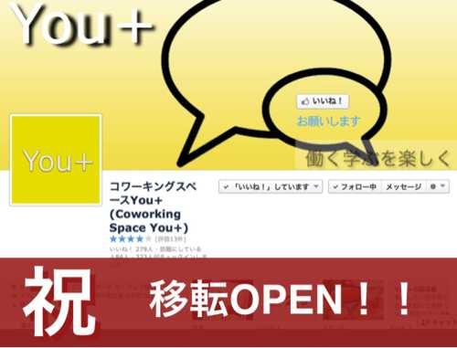 新丸子駅前に移転したコワーキングスペースYou+道順動画 #youplusbiz