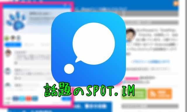 話題のSPOT.IMをWordPressブログに導入!iPhoneアプリも使ってみた