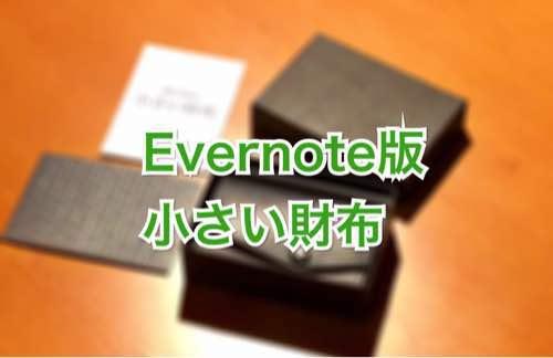 abrAsus「小さい財布」Evernote版を買った理由