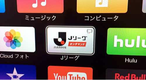 AppleTVにスカパー「Jリーグオンデマンド」チャンネルが登場!
