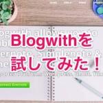 blogwithのEvernoteからの投稿方法とWordPress表示イメージ