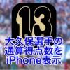 iOS版「YOSHI METER」登場!川崎フロンターレ大久保選手の通算得点数をiPhone表示 #frontale