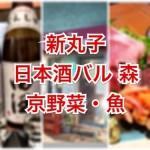 新丸子「日本酒バル 森」扉の向こうはこだわりの楽園だった