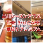 品川シーズンテラスTHE 3RD CAFEは一番絞りプレミアムが飲める