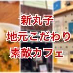 【新丸子】旨いカレーと地元こだわりが素敵なATMARUCAFE(あっとまるカフェ)