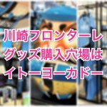 川崎フロンターレ観戦グッズ購入穴場はイトーヨーカドー武蔵小杉駅前店 #frontale