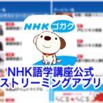 NHK語学講座ストリーミングアプリが好きな時に気軽に聴けて便利