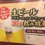 【実食レポ】丸亀製麺30分飲み放題は千ベロ新聖地になるかも⁉︎