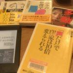 武蔵小杉で未来プロフィール読書会朝活に初参加してきた
