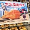 【品川店限定】赤い電車の鯛焼き「京急電車焼き」が珍しい