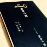 書斎の鍵から喜多川作品の泣けて唸る自己啓発小説にハマった