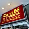 横浜ベイクォーターで食す神田エチオピアの旨いインドカレー