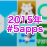 2015年に使い始めて重宝してる無料有料iPhoneアプリ5選 #5apps