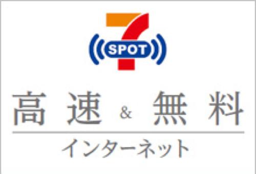 横浜そごうの無料無線LANサービスは、ネット接続までのステップが残念な件