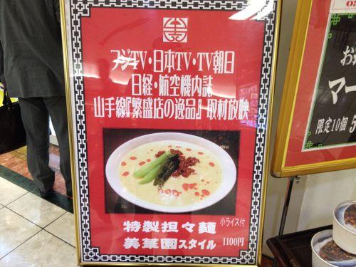 新橋美華園の特製担々麺は濃厚スープと辛さのハーモニーが絶妙!