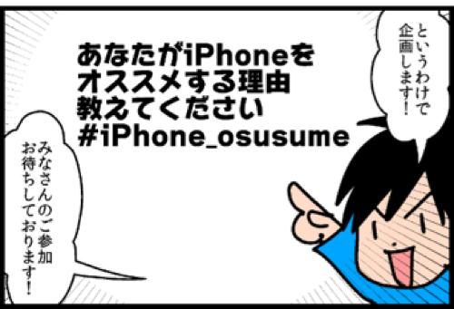 【企画】スマホに変える事への不安を払拭する考え方と、iPhoneをオススメする理由 #iPhone_osusume