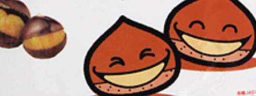 イトーヨーカドー『七笑栗』が安くて旨くて食べ易くて止まらない
