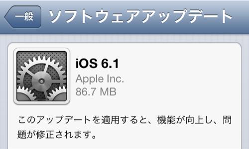品川駅でのau版iPhone電波感度がiOS6.1アプデで改善されたかも?