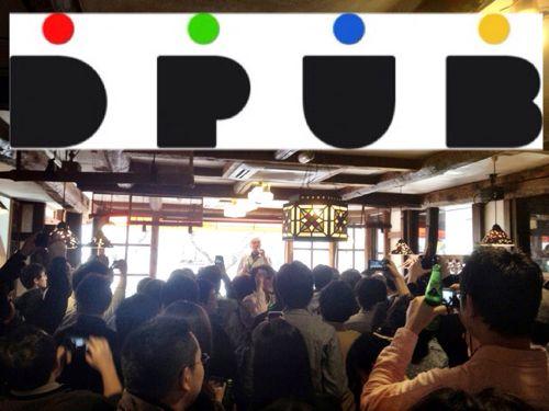 #dpub7 に参加して色んな人からイイねを頂き嬉しくて楽しくて感謝