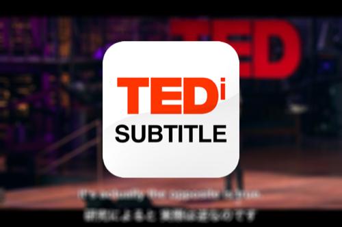 TEDトークで日本語と英語字幕を同時表示するアプリが画期的