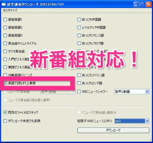 『英語で読む村上春樹』NHKラジオがダウンロードできるcapturestream
