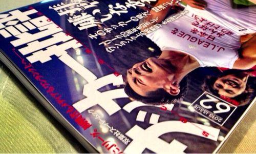川崎フロンターレ好きなら雑誌『サッカー批評』62号が必見!