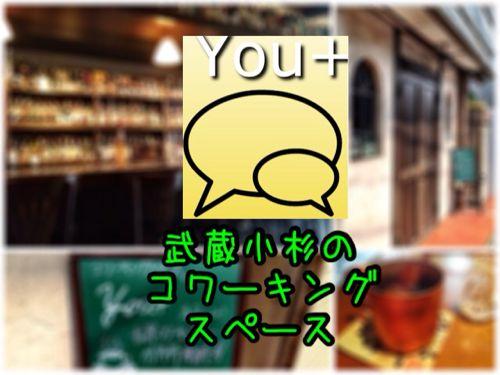 武蔵小杉コワーキングスペース「You+」は、夜はバー営業の落ち着いた大人な空間で、作業に集中できてイイ感じ【新丸子駅前に移転しました】