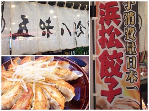 浜松駅ランチでオススメ名物は五味八珍の餃子と聞いて行ってみた
