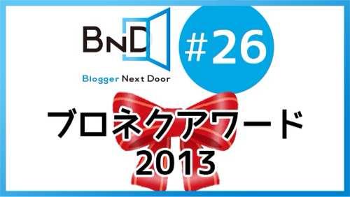 【企画】@jun1logが2013年に一番印象に残ったブログ記事 #ブロネク